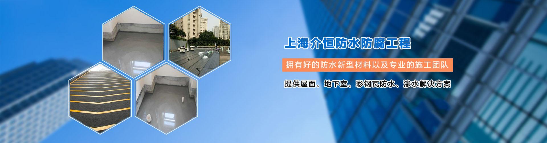 上海地下室防水
